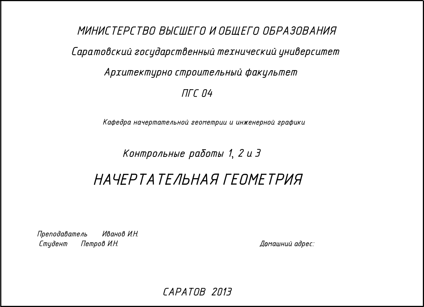 Титульный лист Начертательная геометрия ngeo f ru Титульный лист